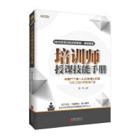 培训师授课技能手册(2017版)
