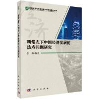 新常态下中国经济发展的热点问题研究