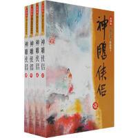 神雕侠侣(全四册)(新修版),广州出版社,金庸,