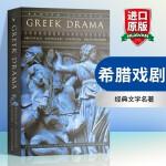 华研原版 希腊戏剧 英文原版 Greek Drama 全英文版进口英语书籍正版