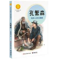 孔繁森-高原上的红柳树-中华先锋人物故事汇