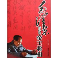 毛泽东眼中的帝王将相