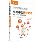 中公网络营销实战派电商平台运营教程