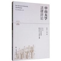 中山大学法律评论(第17卷第1辑)