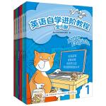 英语自学进阶教程(全6册)