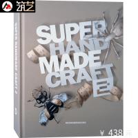 SUPER HANDMADE CRAFT 2 手工 艺术品 DIY 创意物件设计书籍
