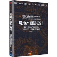 【二手书8成新】房地产顶层设计 简贵来 中信出版社