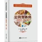 [二手旧书9成新]公共营养师,沈荣 徐希柱,海洋出版社, 9787502798284