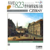 【二手旧书9成新】 车尔尼青年钢琴家练习曲作品823附CD (美)帕尔默 上海音乐出版社 9787807515142