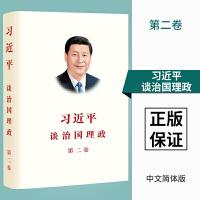 人民:习近平谈治国理政(中文简体版)(第二卷)(平)