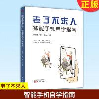 现货正版 老了不求人 智能手机自学指南 老人使用手机不求人 从亲情的角度入手 一本小书 以传递对父母的关注 理解和帮助