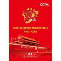 正版 央视CCTV抗战胜利70周年2015大阅兵+文艺晚会DVD光盘碟片