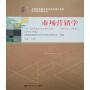【正版】自考教材 自考 00058 市场营销学 2015年版 毕克贵 中国人民大学出版社 附自考大纲 新版