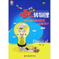 玩转物理:科学玩具的物理原理创新设计(货号:TU) 9787549931385 江苏教育出版社 秀倬