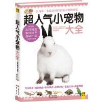 【二手书8成新】超人气小宠物大全 (日)河野朝城 现代出版社