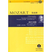 【二手旧书9成新】【正版现货】莫扎特两首小夜曲弦乐小夜曲K525(附奥伊伦堡CD+总谱) 迪特尔・罗克斯洛斯,哈里・纽
