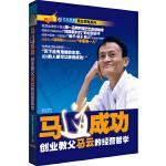马道成功:创业教父马云的经营哲学(8DVD)