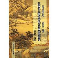 江西文人群与宋代文学观念的演变