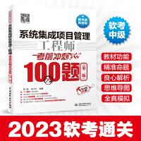 系统集成项目管理工程师考前冲刺100题(第二版)(软考冲刺100题)