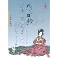 新书--古香遗珍・图说中国古代香文化(绘画板) 范纬 主编,张习广 绘画 9787501039470 文物出版