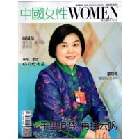 【2019年4月现货】中国女性杂志2019年4月/期 千里追梦,再挂云帆 女性家庭生活情感期刊杂志 现货 杂志订阅