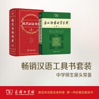 现代汉语词典 第7版+古汉语常用字字典 第5版 商务印书馆
