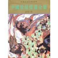 【二手书旧书9成新】中国敦煌壁画全集 4 隋段文杰天津人民美术出版社