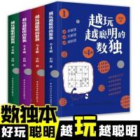 【限时秒杀包邮】全套6册 玩转数独 越玩越聪明的数字游戏 正版畅销 数独游戏书从入门到精通 脑力开发逻辑推理思维能力培养 数独书技巧书籍