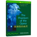 书虫・牛津英汉双语读物:歌剧院的幽灵(1级上 适合初一、初二年级)