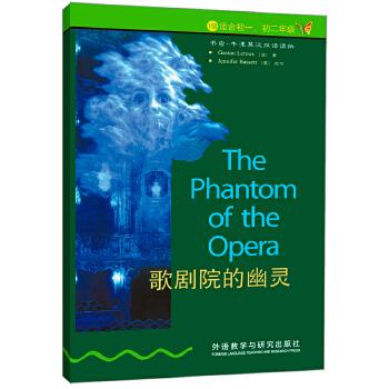 歌剧院的幽灵(1级.适合初一、初二年级)(书虫.牛津英汉双语读物)