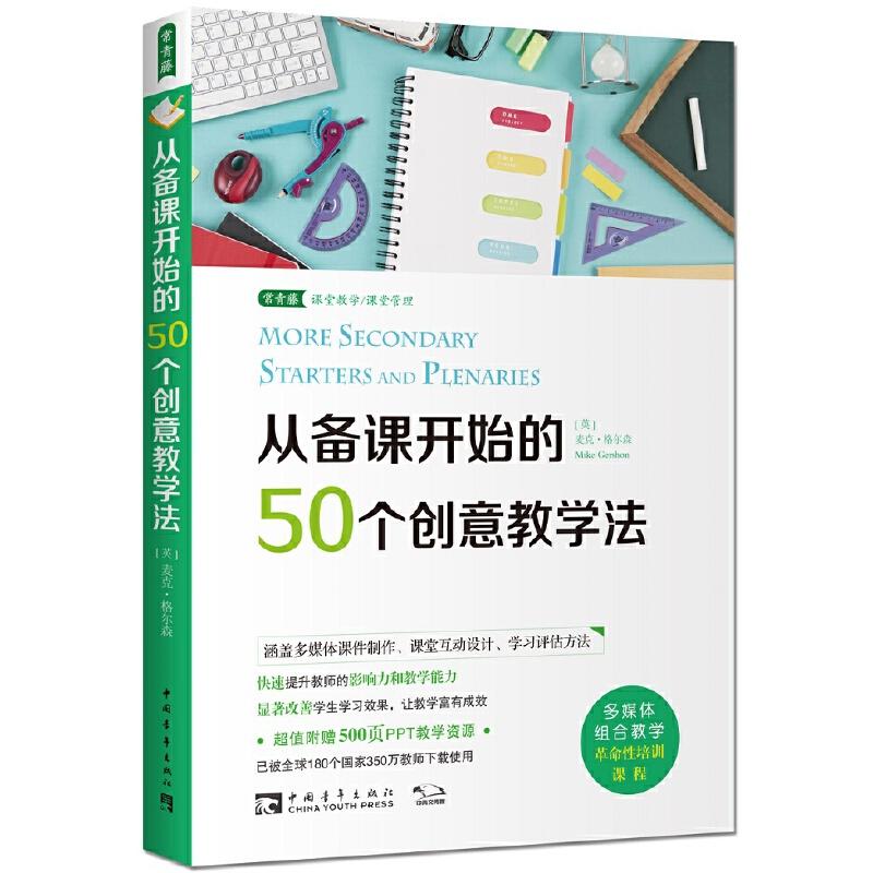 从备课开始的50个创意教学法 (中国教育新闻网2017全国教师暑期阅读推荐书目!多媒体组合教学革命性培训课程,创新的多媒体辅助教学手段,轻松打造学生热情参与的互动课堂!)