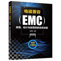 正版 电磁兼容EMC原理设计与故障排除实例详解 EMC电磁兼容设计测试案例分析EMC实用设计与诊断电磁兼容 EMC测试技
