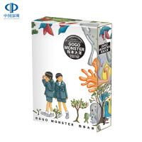 现货 松本大洋2000年长篇经典作《GoGo Monster》 台版中文漫画 首刷全彩书盒装 繁体中文版 大�K出版