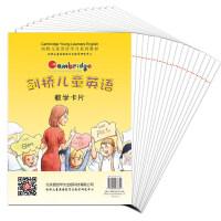 剑桥儿童英语教学卡片 剑桥儿童英语学习系列教材2-3-4-8岁幼儿英语启蒙培训班教学 幼儿园教学A4大小 剑桥少儿英语辞典配套卡片