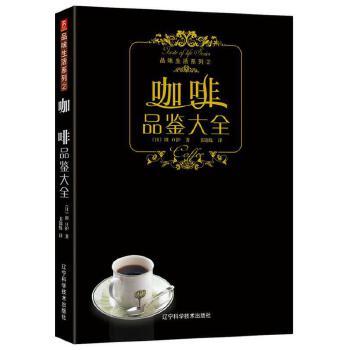 品味生活系列--咖啡品鉴大全