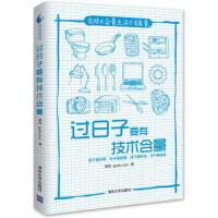 【正版二手书9成新左右】过日子要有技术含量 果壳(guokr.com) 清华大学出版社