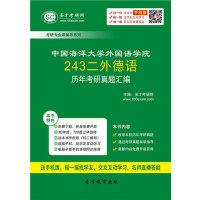 2018年中国海洋大学外国语学院243二外德语历年考研真题汇编/243 中国海洋大学 外国语学院/243 二外德语配套