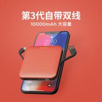 素乐 迷你便携10000毫安移动电源自带数据线充电宝 a2p奶茶橘苹果版 10000