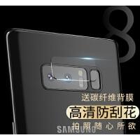 note9手机钢化镜头膜三星note 8后摄像头保护膜
