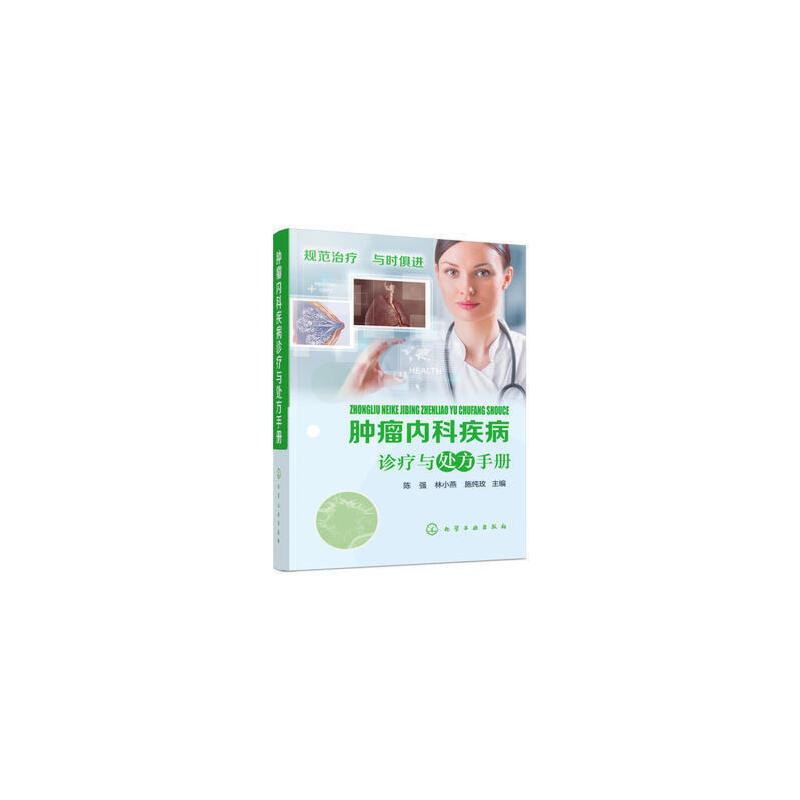 肿瘤内科疾病诊疗与手册以售价为准,售价高于定价,介意者勿购