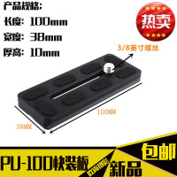 PU100快装板适用B3J2 J3球形云台板单反相机三脚架云台配件快拆板