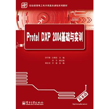 Protel-DXP-2004基础与实训(pdf+txt+epub+azw3+mobi电子书在线阅读下载)