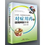 对症用药及误用辨别手册(认识西药、中成药的用法及注意事项)