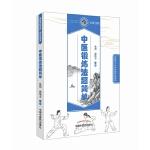 中医锻炼法超简单・读故事知中医丛书