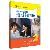 首尔大学零起点速成韩国语2(MP3版)(18新)
