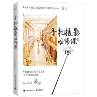 手机摄影必修课 手机摄影教程 手机拍照拍摄用光构图实拍技巧大全 手机摄影入门书籍