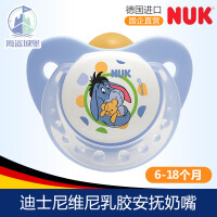 德国NUK安睡型迪士尼维尼乳胶安抚奶嘴 初生型0-6个月/一般型6-18个月/较大型18-36个月