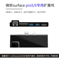 微软surface pro 6扩展坞5多功能转接器HDMI网线3读卡usb3.0拓展4 0.1m