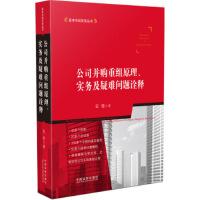 【二手旧书9成新】公司并购重组原理、实务及疑难问题诠释 雷霆 9787509353530 中国法制出版社