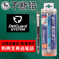 日本ZEBRA斑马不断芯自动铅笔MA85考试绘图铅笔0.3/0.5/0.7mm